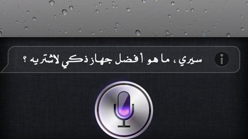 أخيرا إطلاق خدمة سيري أبل Siri  باللغة العربية