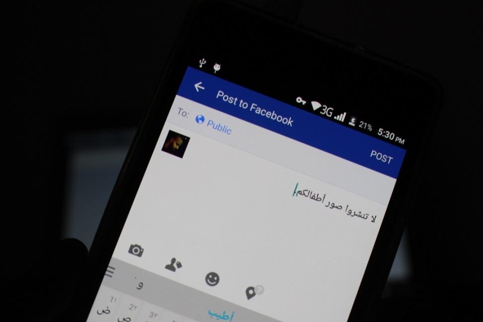 الشرطة الفرنسية تنصح الآباء بعدم نشر صور أطفالهم على فيسبوك facebook