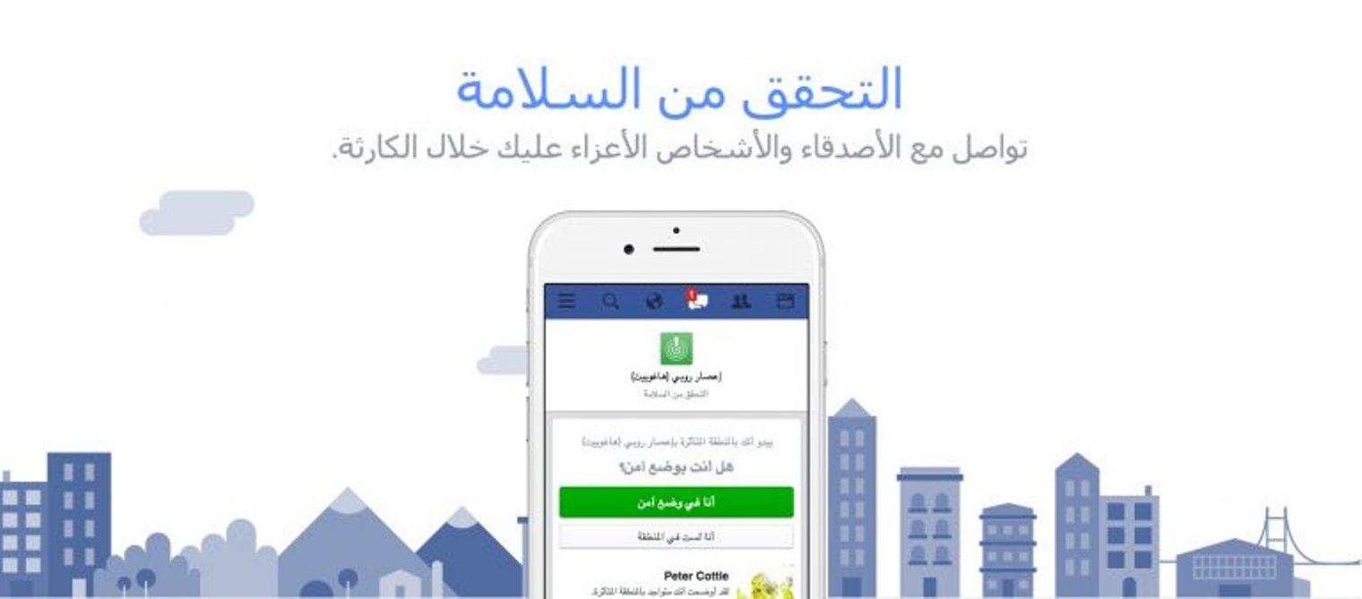 """بعد قصف أهالي حلب موقع فيسبوك تجاهل تفعيل """"التحقق من السلامة"""" Facebook safetycheck"""