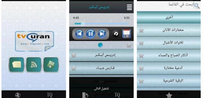 تطبيق رائع للاستماع للقرآن الكريم حتى بدون أنترنت