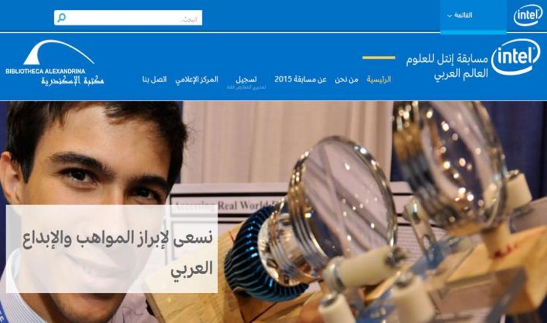 مسابقة عربية علمية بالاسكندرية من إنتل Intel