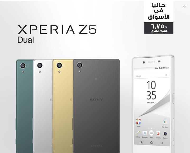 هذا هو سعر هاتف سوني Xperia Z5 Dual في السوق المصري 2