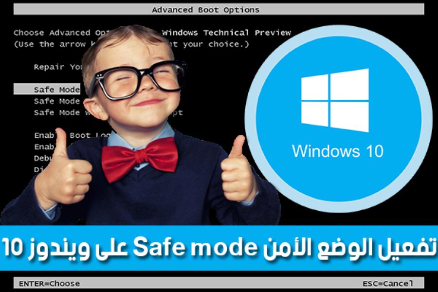 هكذا يمكنك تفعيل الوضع الآمن على ويندوز 10 Windows